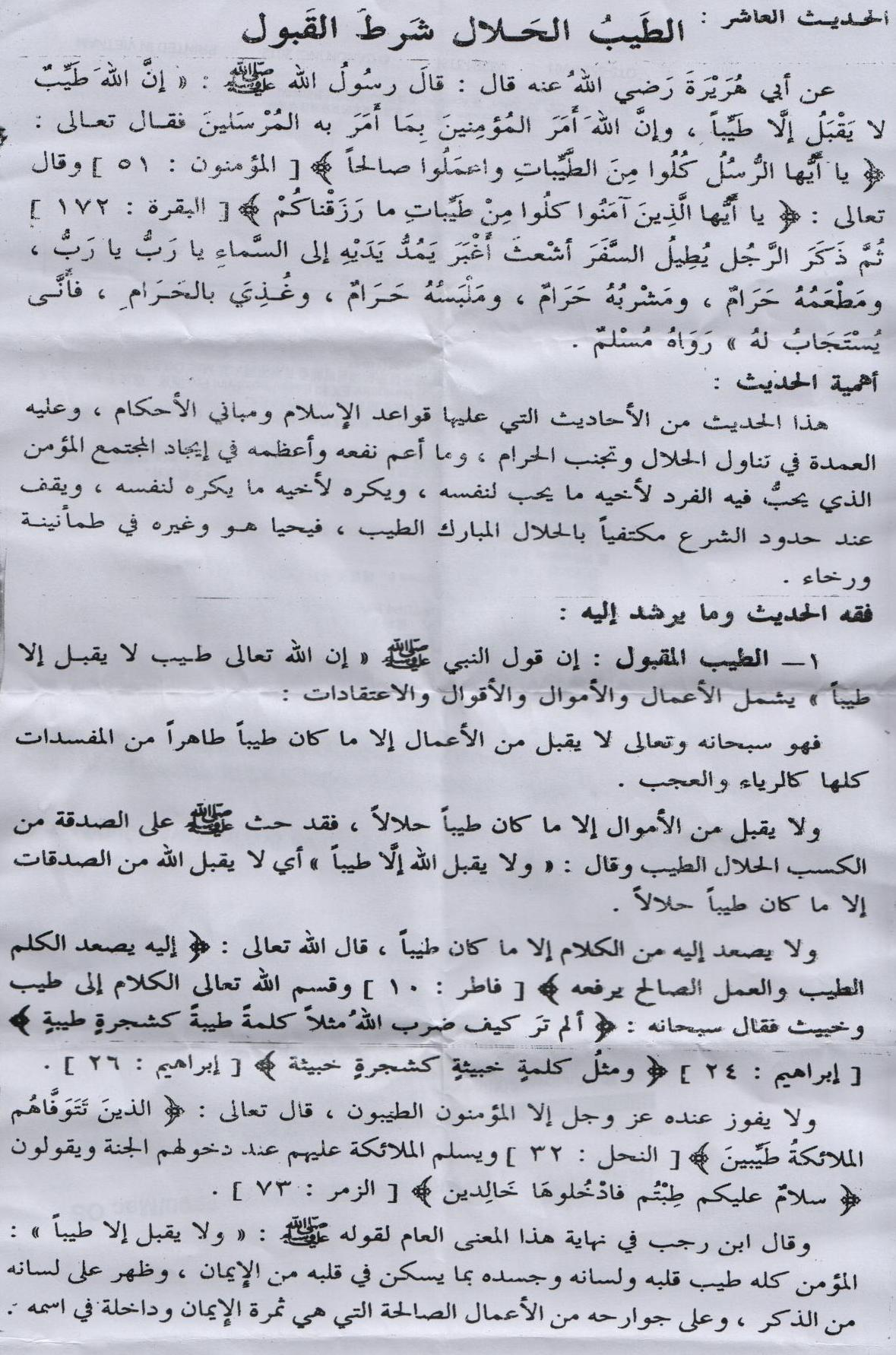 Thoyib dan Halal